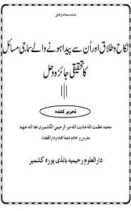 Nikah o Talaq Samaji Masail Tahqiqi Jaiza o Hal By Mufti Azmatullah Mir نکاح و طلاق اور ان سے پیدا ہونے والے سماجی مسائل کا تحقیقی جائزہ و حل
