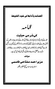 Amamah ki Shari Haisiyat By Maulana Uzair Ahmad Miftahi عمامہ کی شرعی حیثیت