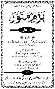 Bazm e Munawwar By Maulana Munawwar Husain Surti بزم منور