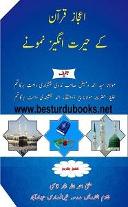Ijaz e Quran kay Herat Angez Karnamay By Maulana Ahmad Wameez Nadvi اعجاز قرآن کے حیرت انگیز کارنامے
