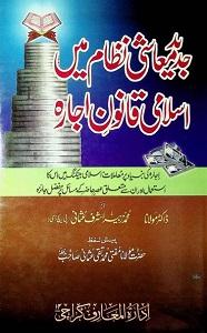 Jadeed Maashi Nizam mein Islami Qanoon e Ijarah By Dr. Zubair Ashraf Usmani جدید معاشی نظام میں اسلامی قانون اجارہ