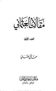Maqalaat ul Usmani مقالات العثمانی Mufti Taqi Usmani