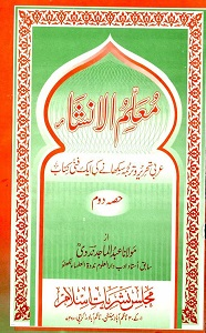 Muallim ul Insha Vol 2 معلم الانشاء 2
