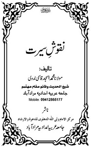 Nuqoosh e Seerat By Maulana Muhammad Asjad Qasmi نقوش سیرت