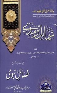 Shamail Tirmezi Khasail e Nabvi Urdu Sharh شمائل ترمذی مع اردو ترجمہ و شرح خصائل نبوی