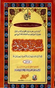 SUNAN-E-ABI-DAWUD-HAQQANIA