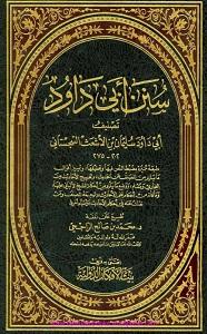 Sunan-Abi-Dawood