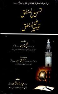 Al Sania (2nd Year) درجہ ثانیہ | Jammat e Saniya | Darse