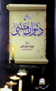 Urdu Sharh Diwan ul Mutanabbi اردو شرح دیوان المتنبی Maulana Aseer Adravi