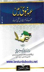 Ahd e Nabvi mein Sahaba Kiram ki Fiqhi Tarbiyat By Maulana Dr. Abdul Haleem Chishti عہد نبوی میں صحابہ کرامؓ کی فقہی تربیت