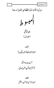 Al Mabsoot (Shafi'i) By Nawab Ahmad Bahadur Jang المبسوط فقہ شافعی