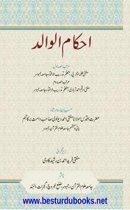 Ahkam ul Walid By Mufti Talha MP, Mufti Arqam Ahmadabadi احکام الوالد