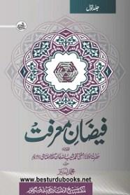 Faizan e Marfat By Mufti Shuaibullah Khan Miftahi فیضان معرفت