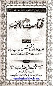 Faqahat e Abu Hanifa By Maulana Khuda Bakhsh Rabbani فقاہت ابوحنیفہ