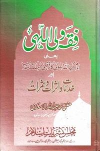 Fiqh Waliullahi By Mufti Ubaidullah Asadi فقہ ولی اللّٰہی