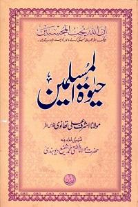 Hayat ul Muslimeen By Maulana Ashraf Ali Thanvi حیات المسلمین