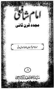 Imam Shafi'i Mujaddid e Qarn e Sani By Maulana Abdus Subhan Nakhuda امام شافعیؒ