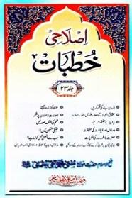 Islahi Khutbaat By Mufti Muhammad Taqi Usmani اصلاحی خطبات