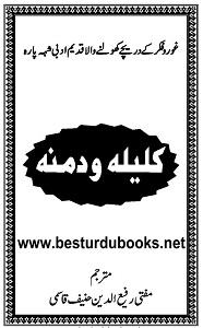 Kalila wa Dimna Urdu By Mufti Rafiud Deen Hanif کلیلہ و دمنہ