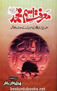 Marfat e Ism e Muhammad [S.A.W] By Muhammad Mateen Khalid معرفت اسم محمدﷺ