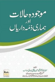 Maujooda Halaat aur Hamari Zimadariyan By Maulana Muhammad Asjad Qasmi موجودہ حالات اور ھماری ذمہ داریاں