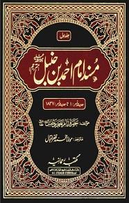 Musnad Ahmad Ibn Hanbal English Pdf