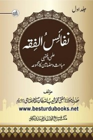 Nafais ul Fiqh By Mufti Shuaibullah Khan Miftahi نفائس الفقہ