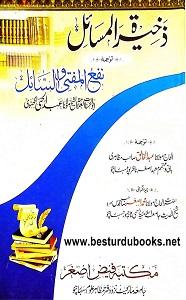Naful Mufti was Sail Urdu By Maulana Abdul Hai lucknowi نفع المفتی و السائل اردو
