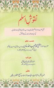Nuqoosh e Aslam By Maulana Khalid Khan Qasmi نقوش اسلم