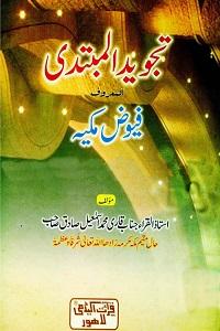 Tajweed ul Mubtadi Fuyooz e Makkiya By Qari Muhammad Ismail Sadiq تجوید المبتدی فیوض مکیہ