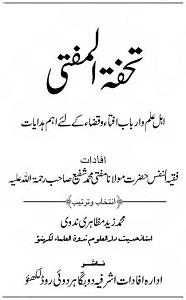 Tohfa tul Mufti By Mufti Muhammad Zaid Mazahiri Nadvi تحفۃ المفتی