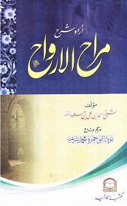 Urdu Sharh Marah ul Arwah اردو شرح مراح الارواح