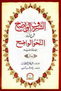 Al Sharf ul Wazih Urdu Sharh Al Nahw ul Wazih الشرف الواضح اردو شرح النحو الواضح