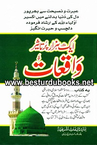 Aik Hazar Pur taseer waqiat By Qari Muhammad Ishaq Multani ایک ہزار پر تاثیر واقعات