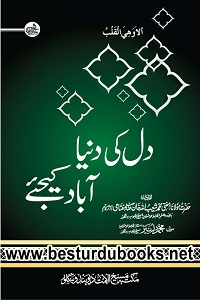 Dil ki Dunya Abaad Kijiye By Mufti Shuaibullah Khan Miftahi دل کی دنیا آباد کیجئے