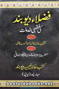 Fuzala e Deoband ki Fiqhi Khidmaat By Maulana Aftab Ghazi, Maulana Abdul Haseeb فضلاء دیوبند کی فقہی خدمات