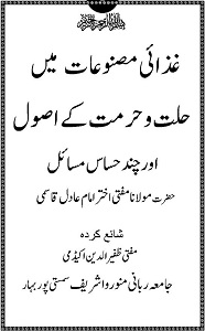 Ghizai Masnooaat mein Hliiat o Hurmat kay Usool By Mufti Akhtar Imam Adil Qasmi غذائی مصنوعات میں حلت و حرمت کے اصول