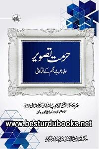 Hurmat e Tasveer By Mufti Shuaibullah Khan Miftahi حرمت تصویر علماء عرب و عجم کے فتاوی