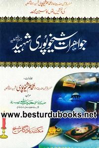 Jawahirat e Sheikhupuri Shaheed By Mufti Habibullah جواھرات شیخوپوری شہید