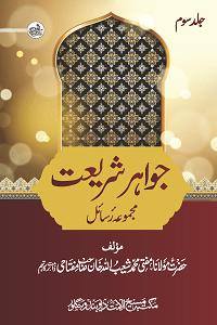 Jawahir e Shariat By Mufti Shuaibullah Khan Miftahi جواہر شریعت