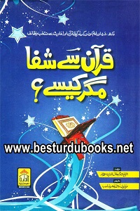 Quran se Shifa magar Kaise ? By Imam Jalal ud Din قرآن سے شفا مگر کیسے؟