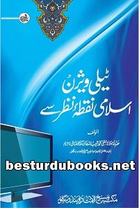 Television Islami Nuqta e Nazar se By Mufti Shuaibullah Khan Miftahi ٹیلی ویژن اسلامی نقطہ نظر سے