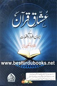 Ushaq e Quran kay Iman Afroz Waqiaat By Maulana Aslam Sheikhupuri عشاق قرآن کے ایمان افروز واقعات