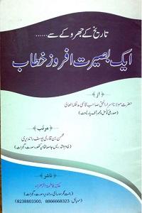 Aik Basirat Afroz Khitab By Maulana Israr ul Haq Qasmi ایک بصیرت افروز خطاب