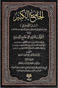 Al Kokab ud Durri Arabic Sharh Tirmezi الکوکب الدریعربی شرح سنن الترمذی