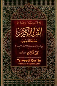Al Quran ul Kareem Muallim ut Tajweed Urdu / English القرآن الکریم معلم التجوید اردو / انگریزی