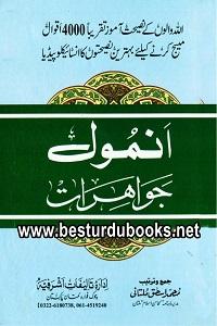 Anmol Jawahirat By Qari Muhammad Ishaq Multani انمول جواھرات