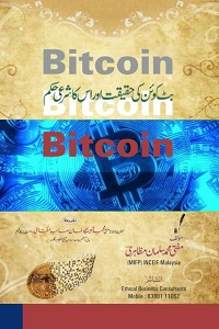 Bitcoin ki Haqiqat aur uska Shari Hukam By Mufti Muhammad Salman Mazaheri بٹ کوائن کی حقیقت اور اس کا شرعی حکم