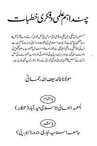 Chand Aham Ilmi o Fikri Khutbat By Maulana Khalid Saifullah Rahmani چند اہم علمی و فکری خطبات