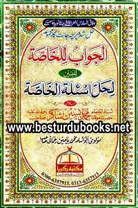 Hal Shuda Parcha jat Darja Rabia Wifaq ul Madaris Pakistan حل شدہ پرچہ جات درجہ رابعہ